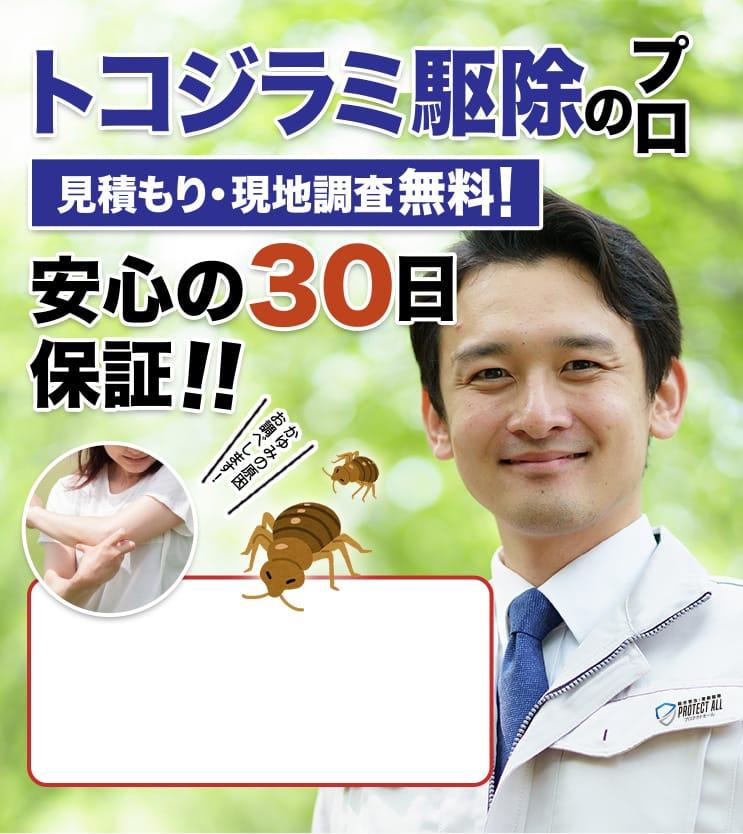 トコジラミ駆除のプロ 見積・現地調査無料!安心の30日保証!!