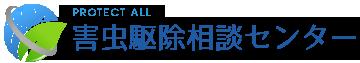 横浜から関東一円のノミ・ダニ・トコジラミ駆除即日対応!害虫駆除相談センター